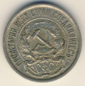10 копійок 1921 року