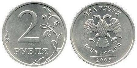 Ціни на монети росії монета рубль доллар разоружения ссср