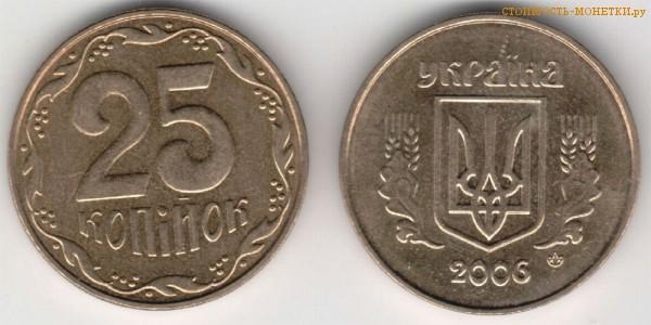 25 копійок 2006 року ціна монета 1 рубль серебро цена