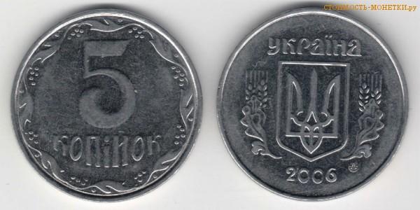 5 копійок 2005 року ціна україна 1592 год