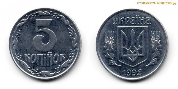 5 копійок 1992 продам монеты 1991