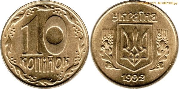 Продати монети 1992 року україна ціна монета 10 рублей республика мордовия