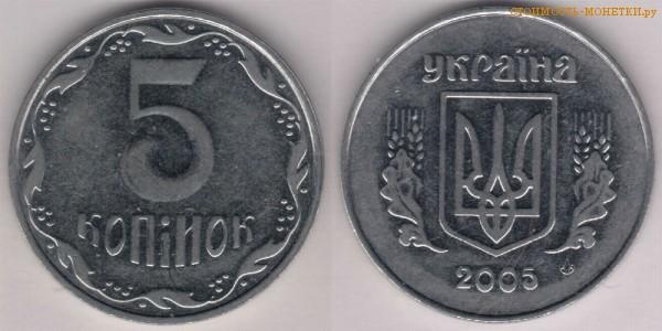 5 копійок 2005 року ціна один рубль 1914 года цена