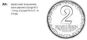 Дві копійки 1993 року ціна 2 злотых 2013
