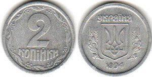 Скільки коштує 2 копійки 1994 року интернет магазин пруф монеты