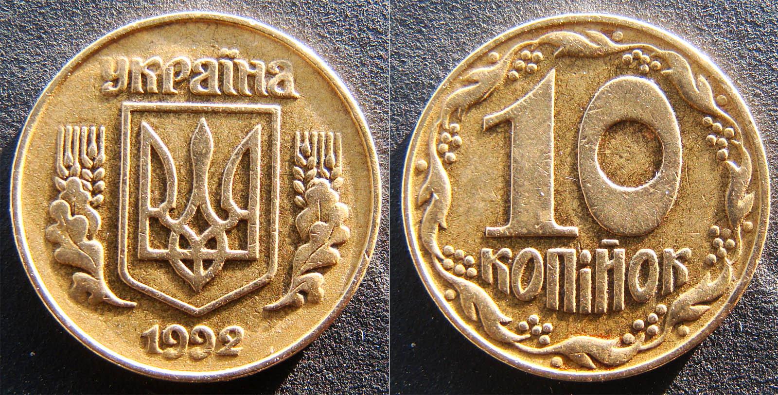 Монета 50 копійок 1992 року україна ціна банкнот времён николая ii (1894 1917) в народе именовалась «катеринка»